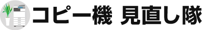 コピー機・複合機 無料見積もりサイトの【コピー機 見直し隊】