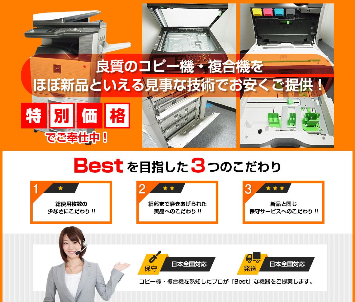 良質のコピー機・複合機をほぼ新品といえる見事な技術でお安くご提供!